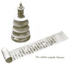 The Million Pagoda Dharani